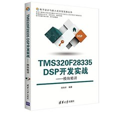 TMS320F28335DSP 開發實戰 -- 模塊精講-cover