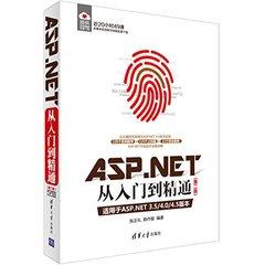 ASP.NET從入門到精通(適用於ASP.NET3.5/4.0/4.5版本)(第2版)-cover
