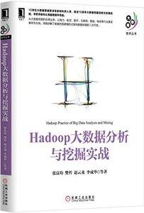 Hadoop大數據分析與挖掘實戰-cover