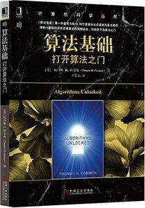 演算法基礎(打開演算法之門)-cover