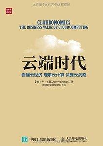 雲端時代(看懂雲經濟理解雲計算實施雲戰略)(精)-cover