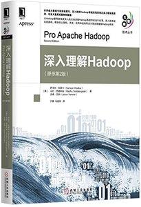 深入理解Hadoop(原書第2版)-cover