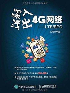 深入淺出 4G 網絡 -- LTE/EPC-cover