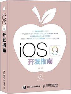 iOS9開發指南(附光盤)-cover
