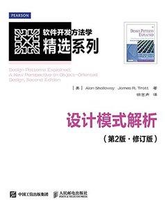 設計模式解析, 2/e (修訂版)-cover
