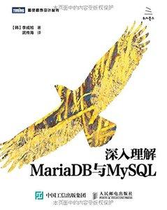 深入理解MariaDB與MySQL-cover