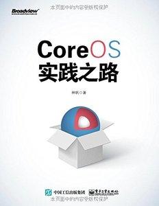 CoreOS實踐之路-cover