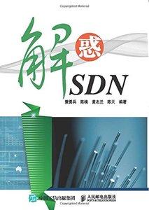 解惑SDN-cover