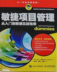 敏捷項目管理(從入門到精通實戰指南)-cover