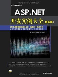 ASP.NET開發實例大全(提高捲)(附光盤)-cover