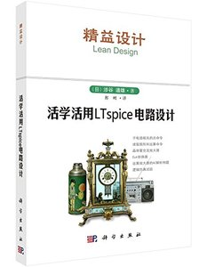 活學活用 LTspice 電路設計 (精益設計)-cover