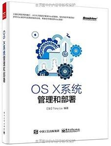OS X系統管理和部署-cover