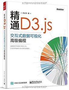 精通D3.js : 交互式數據可視化高級編程-cover