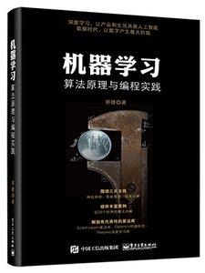 機器學習算法原理與編程實踐-cover