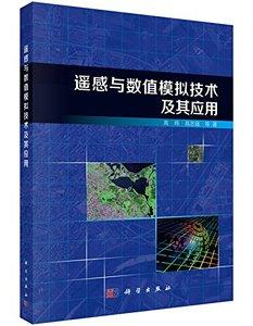 遙感與數值模擬技術的實現及應用-cover