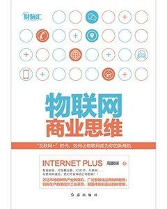 物聯網商業思維-cover