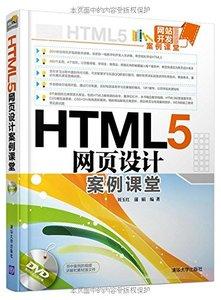 HTML5網頁設計案例課堂(附光盤)-cover