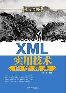 XML實用技術自學經典-cover