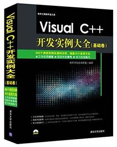 Visual C++ 開發實例大全 (基礎捲)-cover