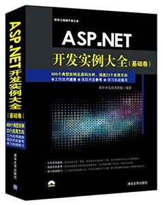 ASP.NET 開發實例大全 (基礎捲)(附光盤)-cover