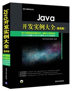 Java開發實例大全(基礎捲)(附光盤)-cover