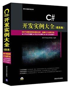 C# 開發實例大全 (提高捲)(附光盤)-cover