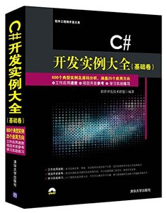 C#開發實例大全(基礎捲)(附光盤)-cover