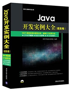 Java開發實例大全(提高捲)(附光盤)-cover