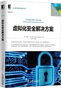 虛擬化安全解決方案-cover