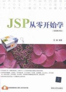 JSP從零開始學(視頻教學版)-cover