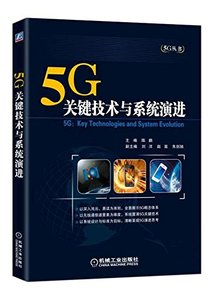 5G : 關鍵技術與系統演進-cover
