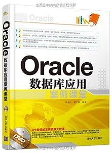 Oracle數據庫應用案例課堂(附光盤)-cover