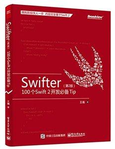 Swifter (100個Swift 2開發必備Tip)(第2版)-cover