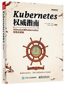 Kubernetes 權威指南 (從Docker到Kubernetes實踐全接觸)-cover