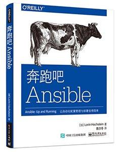 奔跑吧Ansible-cover