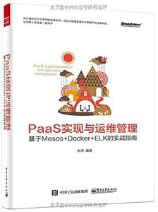 PaaS實現與運維管理(基於Mesos+Docker+ELK的實戰指南)-cover