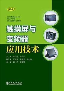 觸摸屏與變頻器應用技術(雙色版)-cover