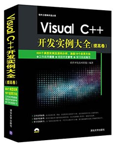 Visual C++開發實例大全(提高捲)(附光盤)-cover