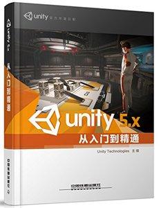 Unity 5.X 從入門到精通-cover