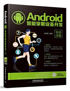 Android 智能穿戴設備開發實戰詳解 (附光盤)-cover