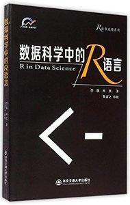 數據科學中的R語言-cover