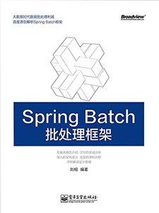 Spring Batch 批處理框架-cover