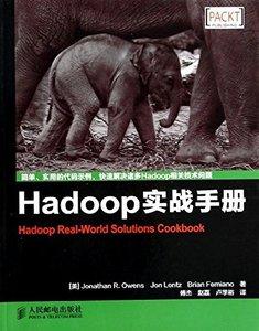Hadoop實戰手冊-cover