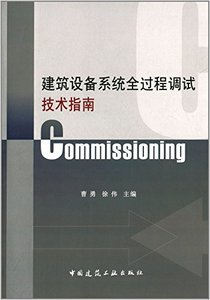 建築設備系統全過程調試技術指南--Commissioning