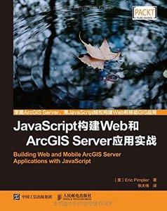 JavaScript 構建 Web 和 ArcGIS Server 應用實戰-cover