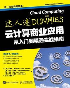 雲計算商業應用從入門到精通實戰指南-cover
