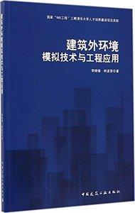 建築外環境模擬技術與工程應用-cover