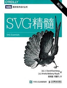 SVG 精髓, 2/e (SVG Essentials, 2/e)-cover