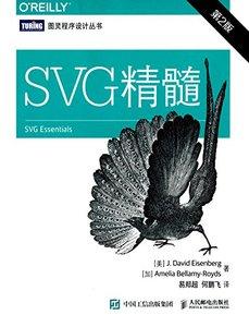 SVG 精髓, 2/e (SVG Essentials, 2/e)