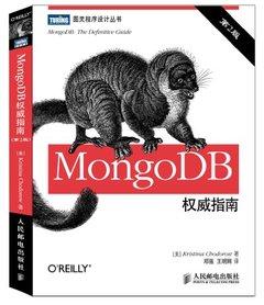MongoDB權威指南, 2/e-cover
